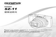 奥林巴斯 SZ-11数码相机 使用说明书
