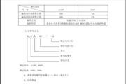 平开KBZ-200矿用隔爆型真空馈电开关使用说明书
