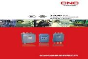 长城 YCQR2-320-Z智能化电动机软启动器 说明书