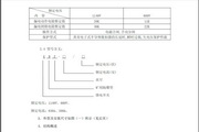 平开KBZ-630矿用隔爆型真空馈电开关使用说明书