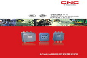 长城 YCQR2-200-Z智能化电动机软启动器 说明书
