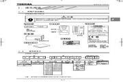 东芝 VFAS1-4750PL变频器 用户手册