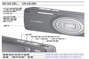柯达 M577数码相机 使用说明书