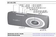 柯达 M532数码相机 使用说明书