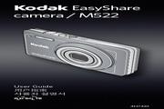 柯达 M522数码相机 使用说明书