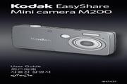 柯达 M200数码相机 使用说明书