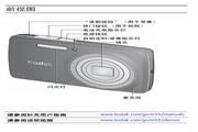 柯达 M552数码相机 使用说明书