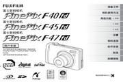 富士FinePix F47fd数码相机 使用说明书