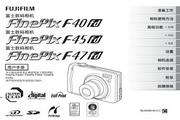 富士FinePix F45fd数码相机 使用说明书