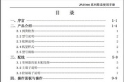 紫日ZVF300-G018T4变频器使用说明书