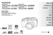富士FinePix S5800数码相机 使用说明书