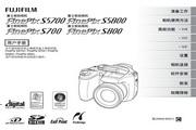 富士FinePix S800数码相机 使用说明书