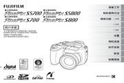 富士FinePix S700数码相机 使用说明书