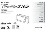富士FinePix Z10fd数码相机 使用说明书