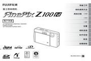 富士FinePix Z100fd数码相机 使用说明书