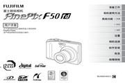 富士FinePix F50fd数码相机 使用说明书