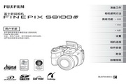 富士FinePix S8100fd数码相机 使用说明书