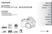 富士FinePix S1000fd数码相机 使用说明书