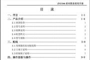 紫日ZVF300-G110T4变频器使用说明书
