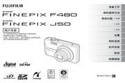富士FinePix J50数码相机 使用说明书