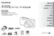 富士FinePix F100fd数码相机 使用说明书