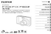 富士FinePix F60fd数码相机 使用说明书