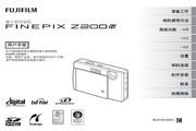 富士FINEPIX Z200fd数码相机 使用说明书