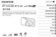 富士FINEPIX J15fd数码相机 使用说明书