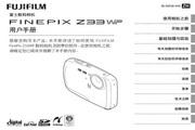 富士FinePix Z33WP数码相机 使用说明书
