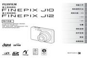 富士FinePix J10数码相机 使用说明书