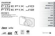 富士FinePix J12数码相机 使用说明书