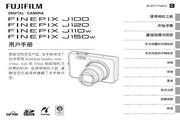 富士FinePix J110数码相机 使用说明书