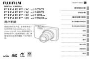 富士FinePix J110w数码相机 使用说明书