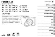 富士FinePix J150w数码相机 使用说明书