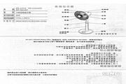 声宝 SK-AC14型立扇 说明书