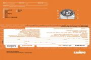 声宝 SK-CA09S型循环扇 说明书