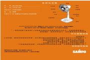 声宝 SK-G4143L型电风扇 说明书