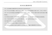 西驰 CMC-030-3软起动器 说明书