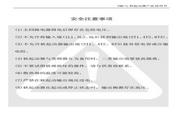 西驰 CMC-018-3软起动器 说明书