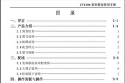 紫日ZVF300-P400T4变频器使用说明书
