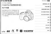富士FINEPIX S2800HD数码相机 使用说明书