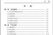 紫日ZVF9V-G0015T2变频器使用说明书