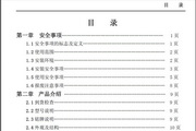 紫日ZVF9V-G0220T2变频器使用说明书