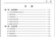 紫日ZVF9V-G1100T4变频器使用说明书
