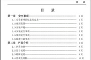 紫日ZVF9V-G3150T4变频器使用说明书