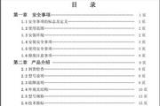 紫日ZVF9V-P1100T4变频器使用说明书