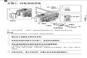 索尼 DCR-SX85E数码摄像机 使用说明书