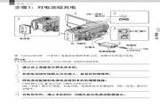索尼 DCR-SX65E数码摄像机 使用说明书
