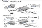索尼 DCR-PJ5E数码摄像机 使用说明书