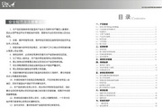 晟欣SFR04-0050软启动器说明书